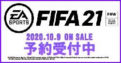 予約受付中『FIFA 21』