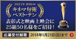 2017年第91回キネマ旬報ベスト・テンご招待