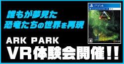 全国80店舗で『ARK Park』PSVR体験会開催!