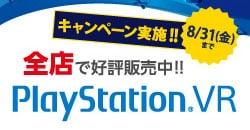 PlayStationVR ゲオ全店で好評販売中!