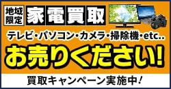 『家電・パソコン』買取キャンペーン 8/29(木)まで