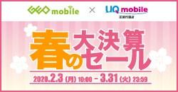 春の大決算セール!中古スマホが最大2万円割引 機種変更でも1万円割引
