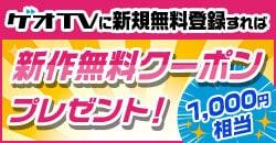 ゲオTVに登録すれば新作無料クーポン(千円相当)プレゼント!!