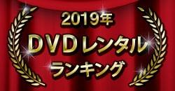 2019年 DVDレンタルランキング