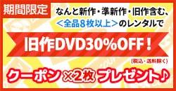 ◆10枚以上で旧作DVD30%OFFクーポン2回分プレゼント!
