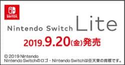 ゲオ店舗情報|『Nintendo Switch Lite』9月20日(金)発売!