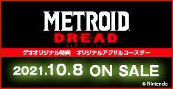 10月8日(金)発売『メトロイド ドレッド』