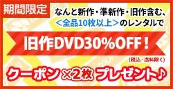 ◆8枚以上で旧作DVD30%OFFクーポン2回分プレゼント!