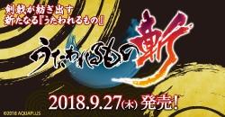 『うたわれるもの斬』9月27日(木)発売!