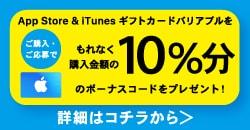App Store&iTunesギフトカード購入キャンペーン