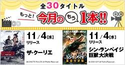 11月新作全30タイトル「もっと!今月のもう1本!!」