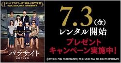 7月3日(金)レンタル開始『パラサイト 半地下の家族』