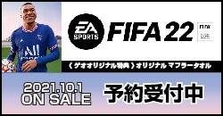 予約受付中『FIFA 22』