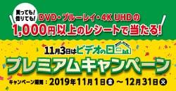 豪華賞品&レア体験!1,000円以上のレンタルまたはご購入で当たる!プレミアムキャンペーン 11/1(金)~12/31(火)まで。※外部サイトへ遷移します。