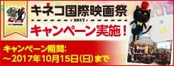 キネコ国際映画祭CP_170921