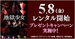 5月8日(金)レンタル開始『地獄少女』