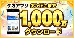 『ゲオアプリ1,000万ダウンロードキャンペーン』12月17日(木)まで