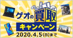 『ゲオの買取キャンペーン』4月5日(日)まで