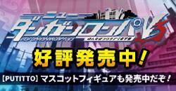 ニューダンガンロンパV3 『ソフト&フィギュア好評発売中!』