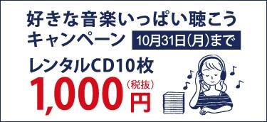 レンタルCD旧作10本1000円_160805