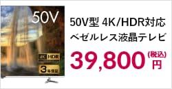 50V型 4KHDR対応 ベゼルレス液晶テレビ_GH-TV50CGE-BK