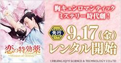 9月17日(金)レンタル開始『恋の特効薬~Mission of Destiny~』