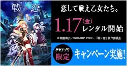 1月17日(金)レンタル開始『戦×恋(ヴァルラヴ)』