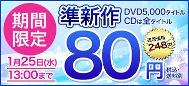 準新作対象DVD80円!