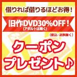 ◇10枚以上で旧作DVD(アダルトは除く)30%OFFクーポンプレゼント!