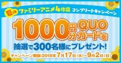 夏のファミリーアニメ4作品 コンプリートキャンペーン