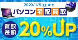 パソコン買取金額20%UP