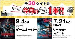 8月新作全30タイトル「もっと!今月のもう1本!!」
