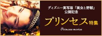 プリンセス特集_170420