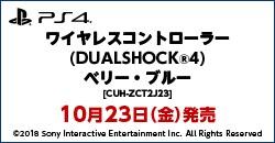 10月23日(金)発売『ワイヤレスコントローラー DUALSHOCK4 ベリー・ブルー』
