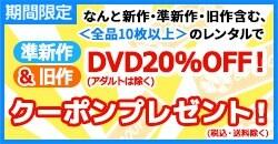 10枚以上で準新作&旧作DVD(アダルト除く)20%OFFクーポンプレゼント!