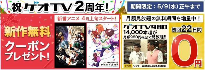 【ゲオTV】2周年CP
