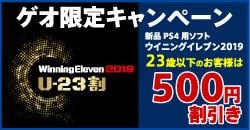 ゲオ限定「ウイニングイレブン2019」 発売記念キャンペーン!