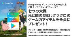 Google Playギフトカード×ゲオコラボキャンペーン