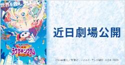近日劇場公開『映画クレヨンしんちゃん 激突!ラクガキングダムとほぼ四人の勇者』