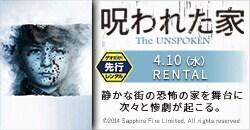 呪われた家 ‐The UNSPOKEN‐