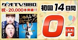 動画配信「ゲオTV」が20,000本突破を祝し大キャンペーン中!