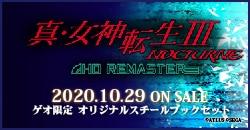 10月29日(木)発売『真・女神転生III NOCTURNE HD REMASTER』