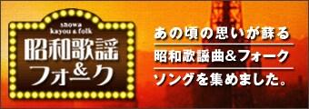 昭和歌謡&フォーク特集