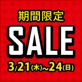 「期間限定SALE」3/21(木)より開催!
