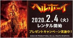 2月4日(火)レンタル開始『ヘルボーイ』