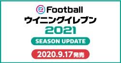 9月17日(木)発売『eFootball ウイニングイレブン 2021』