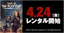 4月24日(金)レンタル開始『フィアー・ザ・ウォーキング・デッド シーズン4』