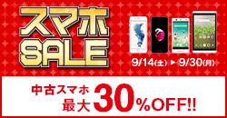 『スマホSALE』 9/14(土)から開催!