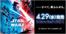 4月29日(水)発売『スター・ウォーズ/スカイウォーカーの夜明け』