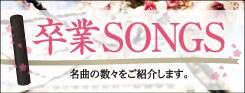卒業SONGS特集_170206